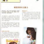 2018年【BabyMo好媽咪】3月號:硬殼果的社交困難
