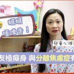 2018年【HealthyMama】 專家教路:兒童分離焦慮症? (2018/5/26)