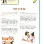 2018年【BabyMo好媽咪】7月號:失眠的濕疹小寶寶