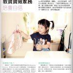 2018年【媽媽寶寶】Nov月號 363期:教寶寶做家務培養自信