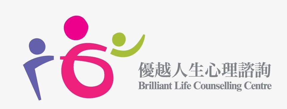 優越人生 壓力處理 陳惠卿 Brilliant Life Counselling Centre